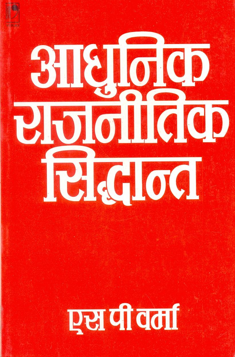 Adhunik Rajnitik Siddhant, 1/e  by  Late. S P Varma