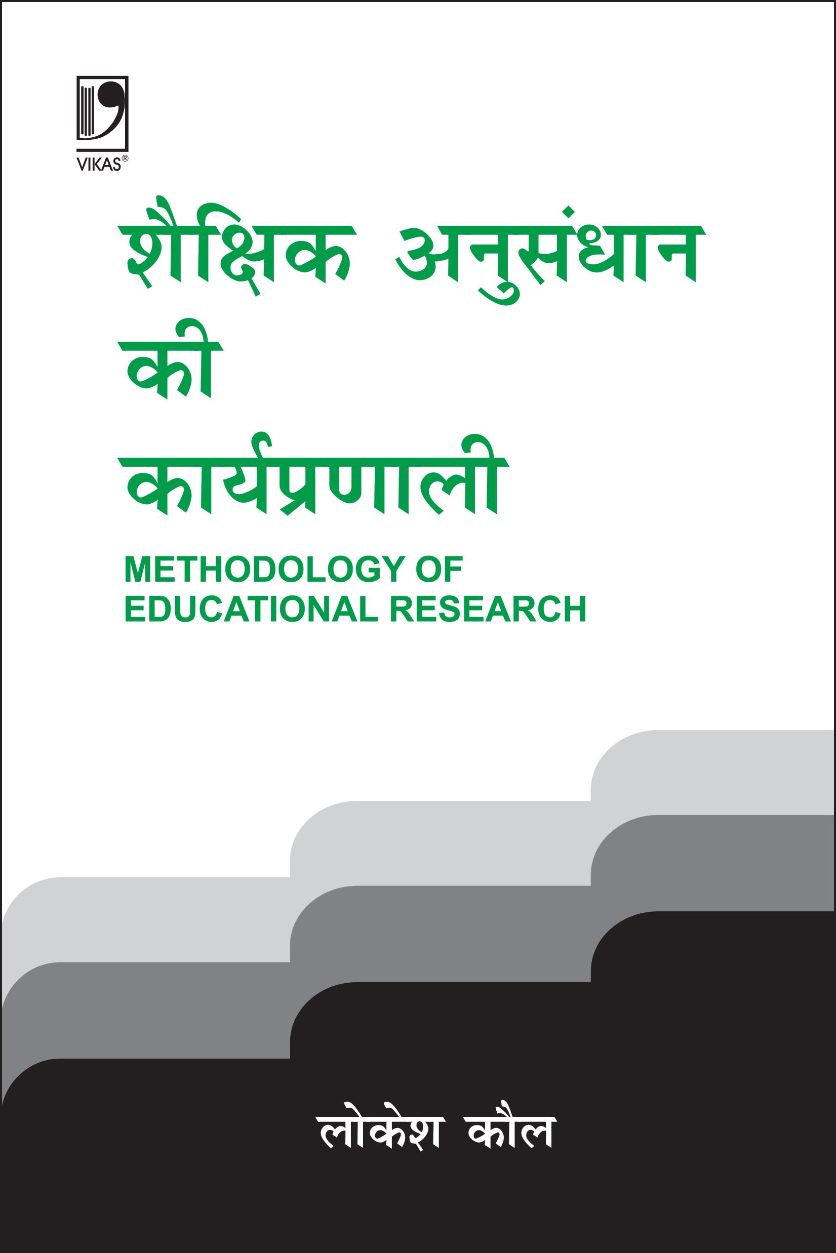 Shaikshik Anusandhan Ki Karyapranali, 1/e