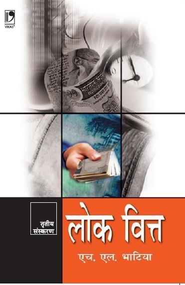 Lok Vitt, 3/e  by  Dr H L Bhatia