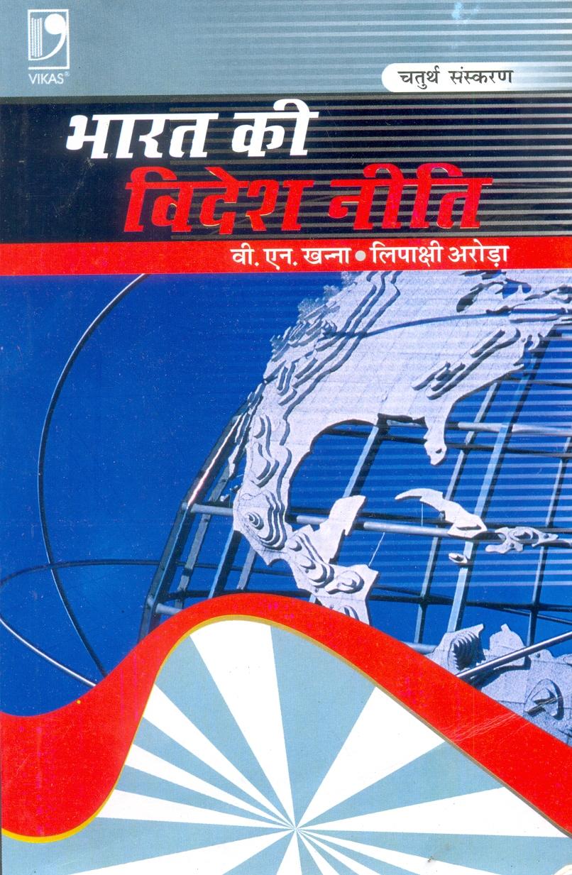 Bharat Ki Videsh Niti, 4/e  by V N Khanna