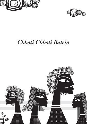 Chhoti Chhoti Batein, 1/e