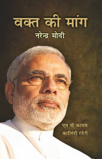 Waqt Ki Mang - Narendra Modi (Hindi Edition), 1/e  by M V Kamath