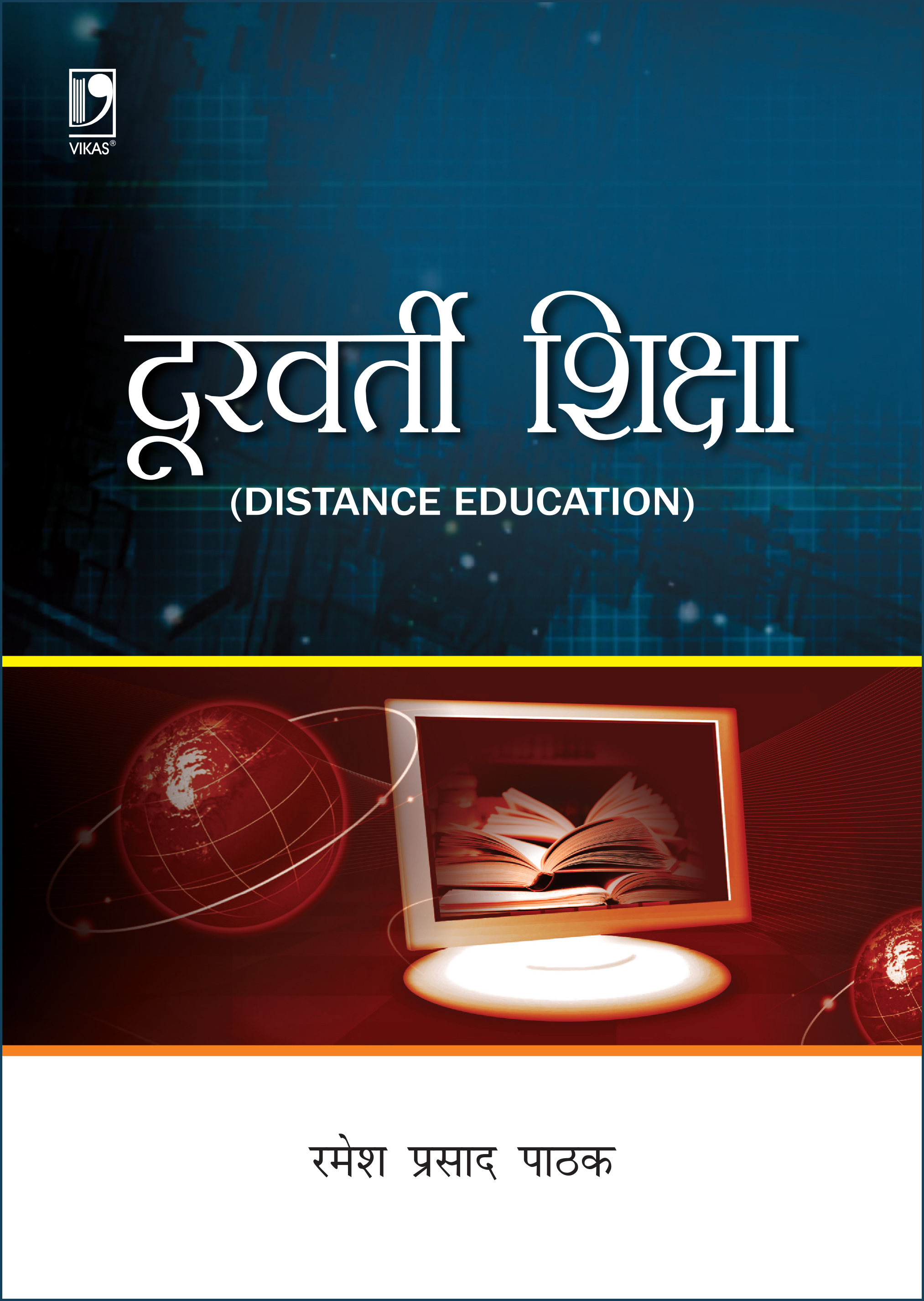 Durvarti Shiksha by  RAMESH PRASAD PATHAK