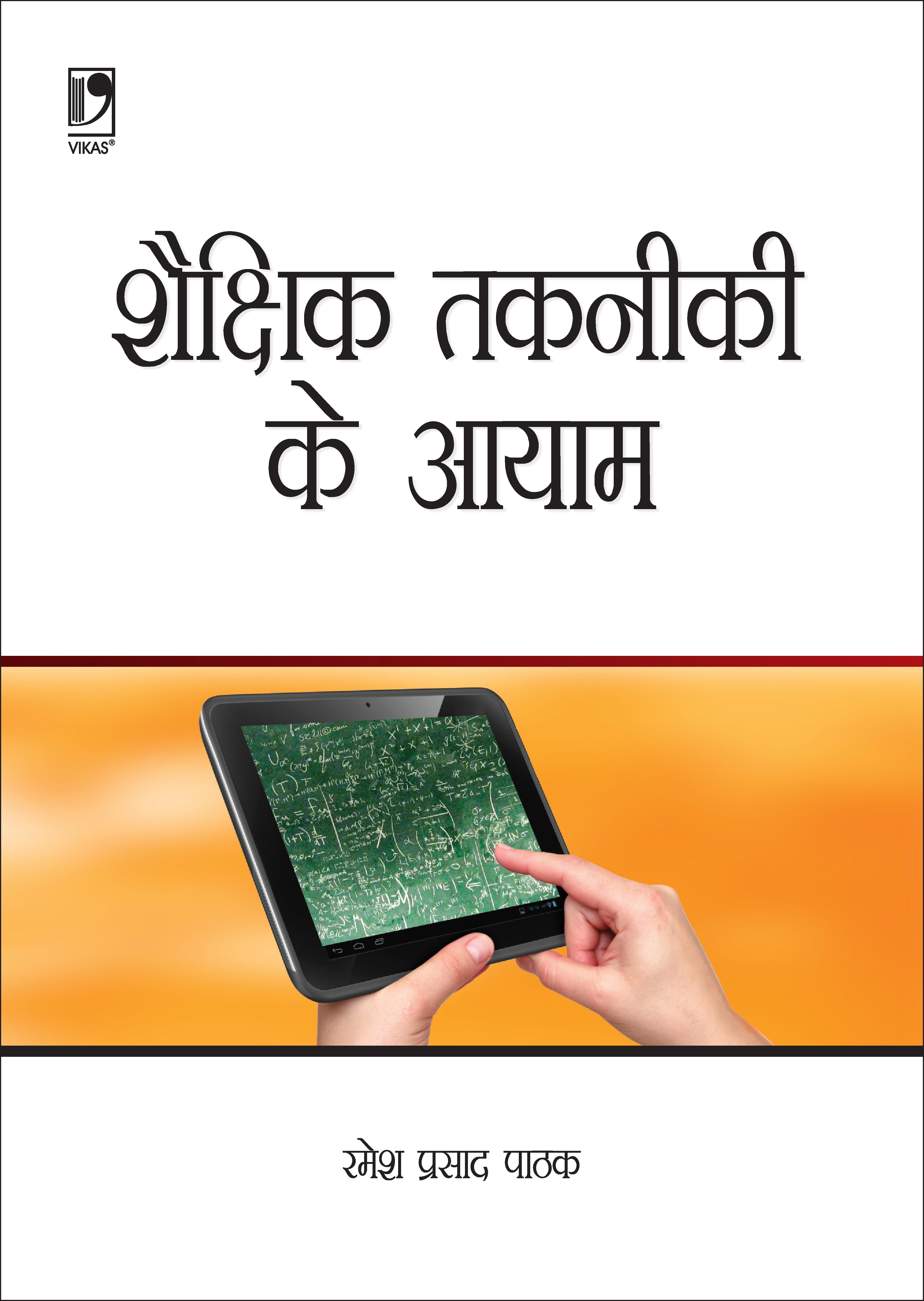 Shaikshik Takniki Ke Aayaam by  RAMESH PRASAD PATHAK