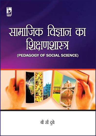 Samajik Vigyan ka Shikshanshastra
