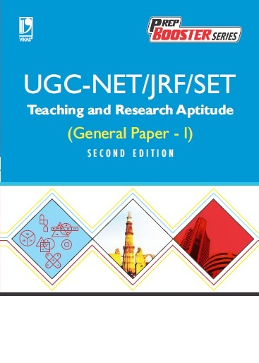 general paper on teaching & research aptitude books Mcq: research aptitude | research aptitude objective question & answer, research aptitude mcq, research aptitude questions answers, research aptitude quiz.