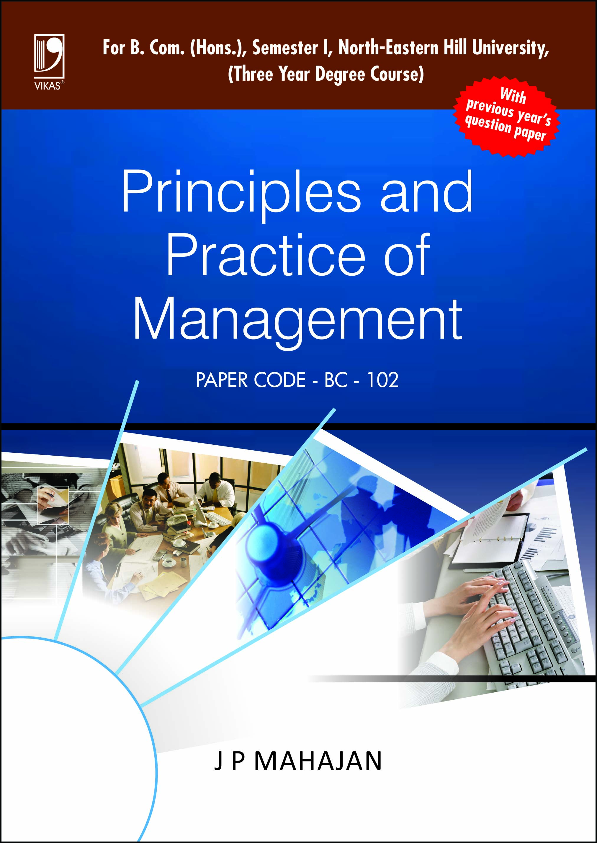 PRINCIPLES AND PRACTICE OF MANAGEMENT: (FOR NORTH-EASTERN HILL UNIVERSITY) by  J P Mahajan