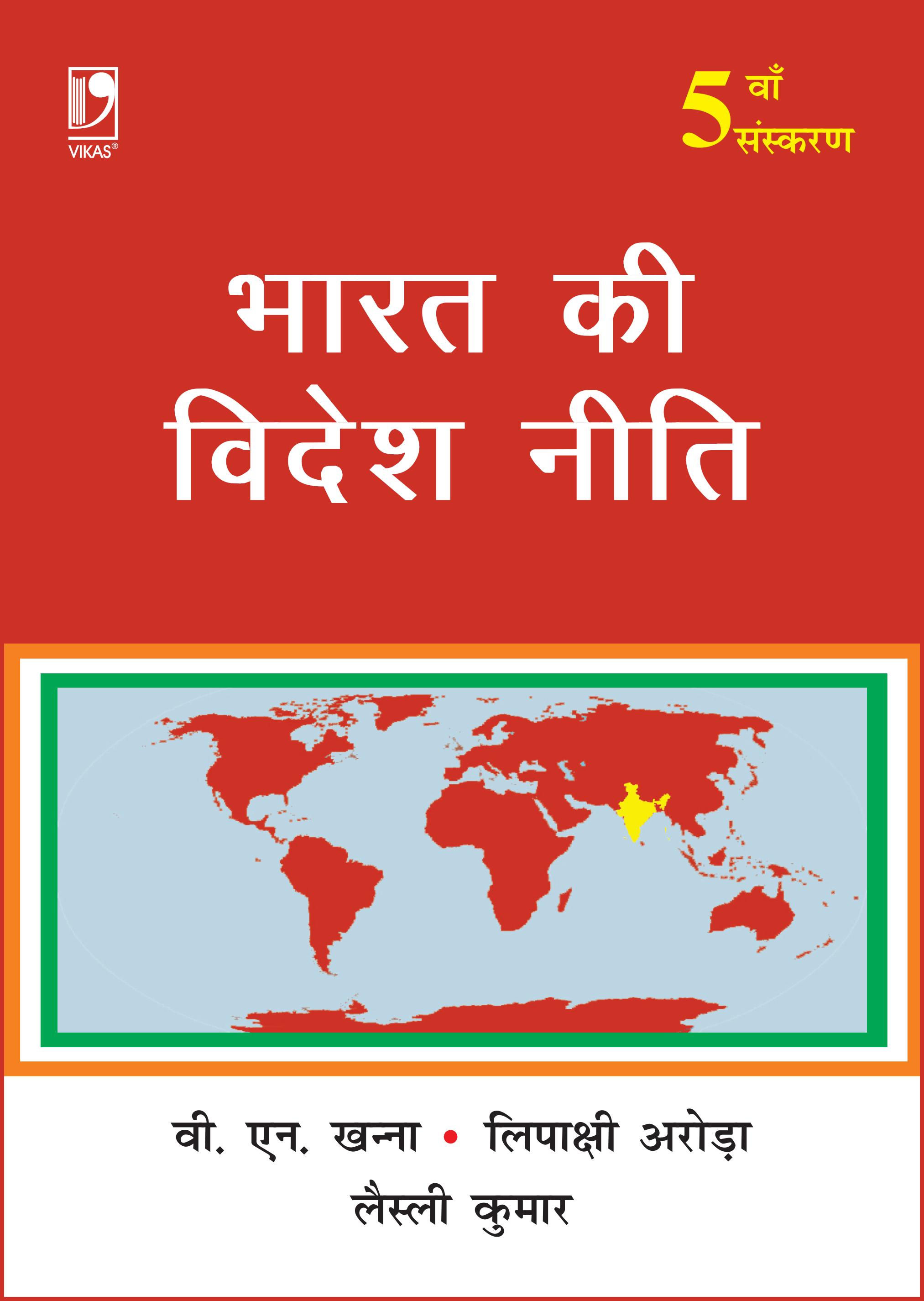Bharat Ki Videsh Niti, 5/e